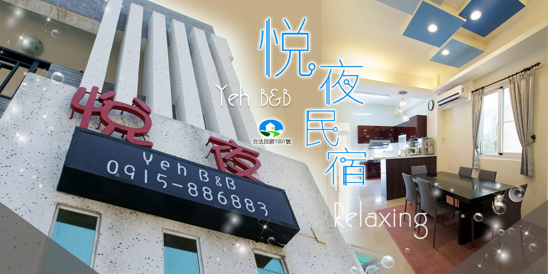 http://yueye.yoyotaitung.com.tw/